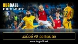 ไฮไลท์ฟุตบอล นอร์เวย์ 4-1 ออสเตรเลีย