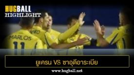 ไฮไลท์ฟุตบอล ยูเครน 1-1 ซาอุดีอาระเบีย