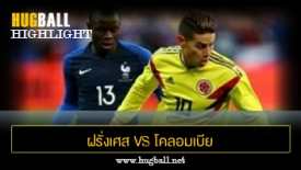 ไฮไลท์ฟุตบอล ฝรั่งเศส 2-3 โคลอมเบีย