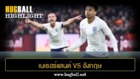 ไฮไลท์ฟุตบอล เนเธอร์แลนด์ 0-1 อังกฤษ