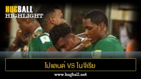 ไฮไลท์ฟุตบอล โปแลนด์ 0-1 ไนจีเรีย