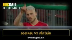 ไฮไลท์ฟุตบอล ออสเตรีย 3-0 สโลวีเนีย