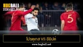 ไฮไลท์ฟุตบอล โปรตุเกส 2-1 อียิปต์