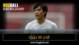 ไฮไลท์ฟุตบอล ญี่ปุ่น 1-1 มาลี