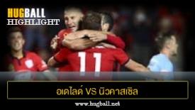 ไฮไลท์ฟุตบอล อเดไลด์ ยูไนเต็ด 5-2 นิวคาสเซิล เจ็ทส์