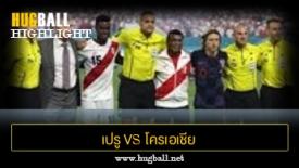 ไฮไลท์ฟุตบอล เปรู 2-0 โครเอเชีย