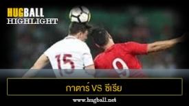 ไฮไลท์ฟุตบอล กาตาร์ 2-2 ซีเรีย