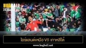ไฮไลท์ฟุตบอล ไอร์แลนด์เหนือ 2-1 เกาหลีใต้