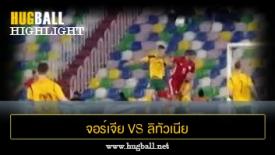 ไฮไลท์ฟุตบอล จอร์เจีย 4-0 ลิทัวเนีย