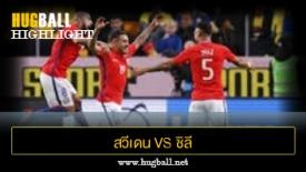 ไฮไลท์ฟุตบอล สวีเดน 1-2 ชิลี