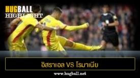 ไฮไลท์ฟุตบอล อิสราเอล 1-2 โรมาเนีย