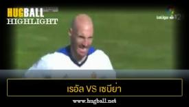 ไฮไลท์ฟุตบอล เรอัล ซาราโกซ่า 1-0 เซบีย่า II
