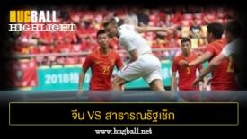 ไฮไลท์ฟุตบอล จีน 1-4 สาธารณรัฐเช็ก