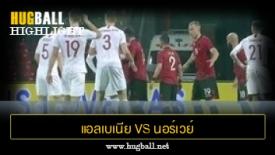 ไฮไลท์ฟุตบอล แอลเบเนีย 0-1 นอร์เวย์