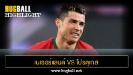 ไฮไลท์ฟุตบอล เนเธอร์แลนด์ 3-0 โปรตุเกส