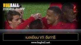 ไฮไลท์ฟุตบอล เบลเยียม 3-0 ฮังการี