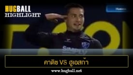 ไฮไลท์ฟุตบอล คาดิซ 1-1 ฮูเอสก้า