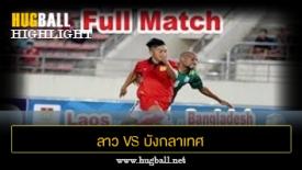 ไฮไลท์ฟุตบอล ลาว 2-2 บังกลาเทศ