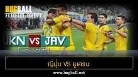 ไฮไลท์ฟุตบอล ญี่ปุ่น 2-1 ยูเครน