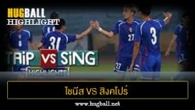 ไฮไลท์ฟุตบอล ไชนีส ไทเป 1-0 สิงคโปร์