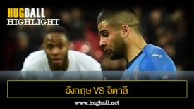 ไฮไลท์ฟุตบอล อังกฤษ 1-1 อิตาลี