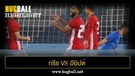 ไฮไลท์ฟุตบอล กรีซ 1-0 อียิปต์
