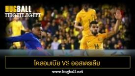 ไฮไลท์ฟุตบอล โคลอมเบีย 0-0 ออสเตรเลีย