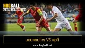 ไฮไลท์ฟุตบอล มอนเตเนโกร 2-2 ตุรกี