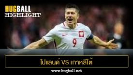 ไฮไลท์ฟุตบอล โปแลนด์ 3-2 เกาหลีใต้