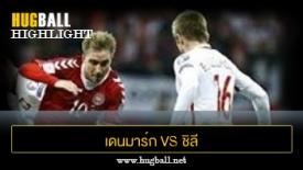 ไฮไลท์ฟุตบอล เดนมาร์ก 0-0 ชิลี