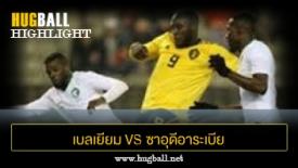 ไฮไลท์ฟุตบอล เบลเยียม 4-0 ซาอุดีอาระเบีย