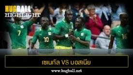 ไฮไลท์ฟุตบอล เซเนกัล 0-0 บอสเนีย เฮอร์เซโกวีนา