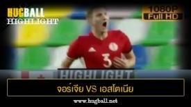 ไฮไลท์ฟุตบอล จอร์เจีย 2-0 เอสโตเนีย