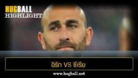 ไฮไลท์ฟุตบอล อิรัก 1-1 ซีเรีย