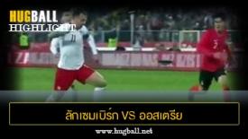 ไฮไลท์ฟุตบอล ลักเซมเบิร์ก 0-4 ออสเตรีย