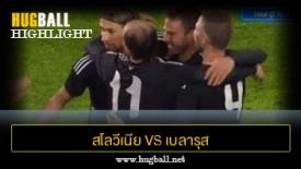 ไฮไลท์ฟุตบอล สโลวีเนีย 0-2 เบลารุส