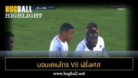 ไฮไลท์ฟุตบอล มอนเตเนโกร 0-2 ฝรั่งเศส