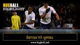 ไฮไลท์ฟุตบอล อังกฤษ 2-1 ยูเครน