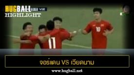 ไฮไลท์ฟุตบอล จอร์แดน 0-1 เวียดนาม
