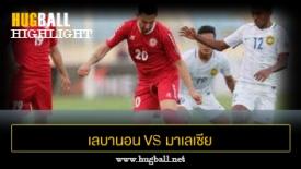 ไฮไลท์ฟุตบอล เลบานอน 2-1 มาเลเซีย
