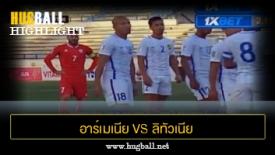 ไฮไลท์ฟุตบอล อาร์เมเนีย 0-1 ลิทัวเนีย