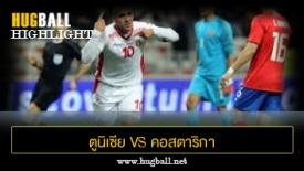 ไฮไลท์ฟุตบอล ตูนิเซีย 1-0 คอสตาริกา
