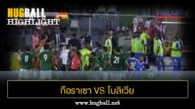 ไฮไลท์ฟุตบอล กือราเซา 1-0 โบลิเวีย