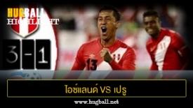 ไฮไลท์ฟุตบอล ไอซ์แลนด์ 1-3 เปรู