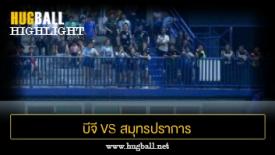 ไฮไลท์ฟุตบอล บางกอกกล๊าส เอฟซี 0-1 พัทยา ยูไนเต็ด