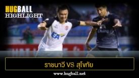 ไฮไลท์ฟุตบอล ราชนาวี 3-2 สุโขทัย เอฟซี
