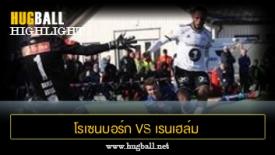 ไฮไลท์ฟุตบอล โรเซนบอร์ก 2-1 เรนเฮล์ม ไอเอล