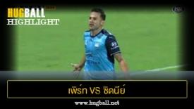 ไฮไลท์ฟุตบอล เพิร์ท กลอรี่ 2-3 ซิดนีย์ เอฟซี