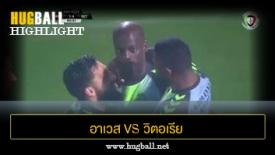 ไฮไลท์ฟุตบอล อาเวส 1-4 วิตอเรีย เซตูบัล