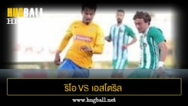 ไฮไลท์ฟุตบอล ริโอ อาฟ 2-0 เอสโตริล